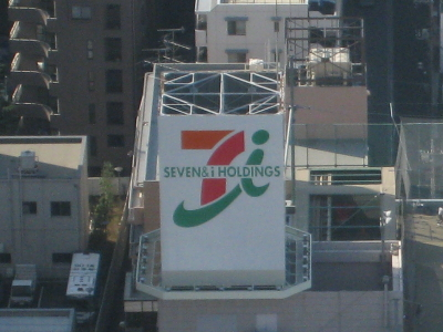 リニューアル前の「セブンアンドアイ」の屋上看板