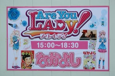 8月13日鹿島戦「Are You LADY?」