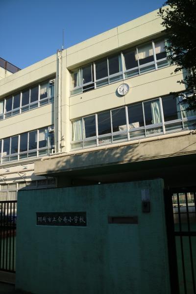 今井小学校の正門(ビッグフラッグは反対の南武線側から見えます)