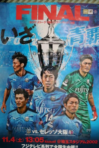 ルヴァンカップ決勝戦のポスター