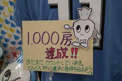 1,000房に到達したバナナ折り紙