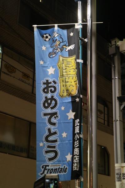 武蔵小杉商店街の祝賀メッセージ