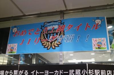 「おめでとう!初タイトル J1リーグ青覇!!」