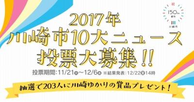 「川崎市10大ニュース」
