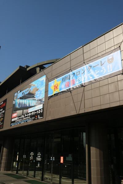 川崎市市民ミュージアムの「川崎フロンターレ展」