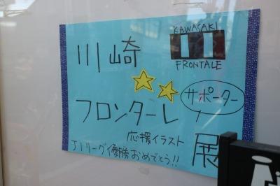 「川崎フロンターレサポーター 応援イラスト展」
