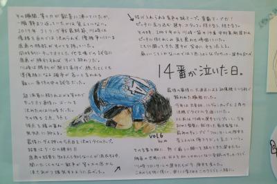 「14番が泣いた日。」