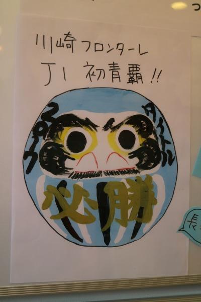 「川崎フロンターレ J1初青覇!」