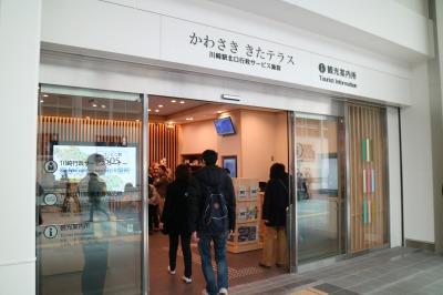 川崎市の行政サービス施設