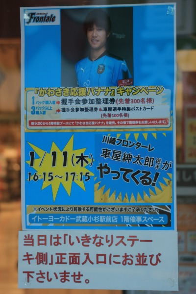 イトーヨーカドー武蔵小杉駅前店の「かわさき応援バナナ」キャンペーン