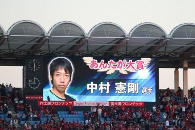 あんたが大賞に選出された中村憲剛選手
