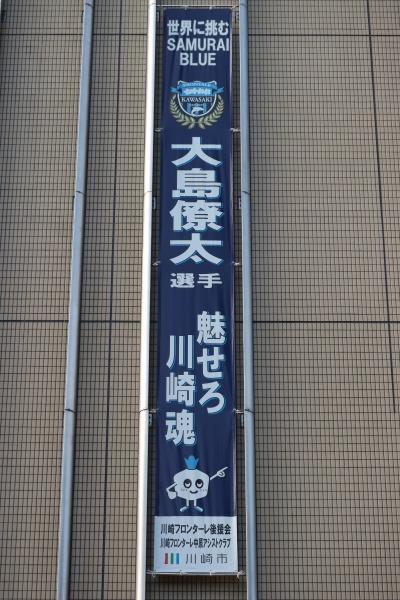 大島僚太選手を応援する懸垂幕