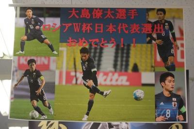 大島僚太選手応援のポスター