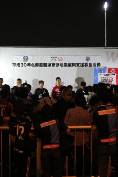 平成30年北海道胆振東部地震復興支援募金活動