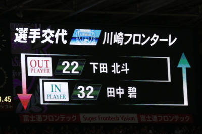 後半39分に投入された田中碧選手