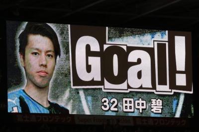 田中碧選手のゴール