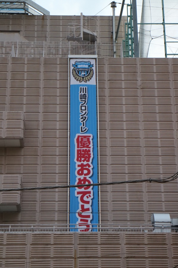 イトーヨーカドー武蔵小杉駅前店の懸垂幕