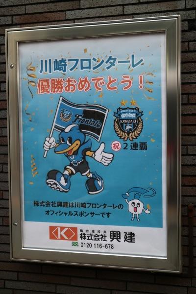 株式会社興建のポスター展示