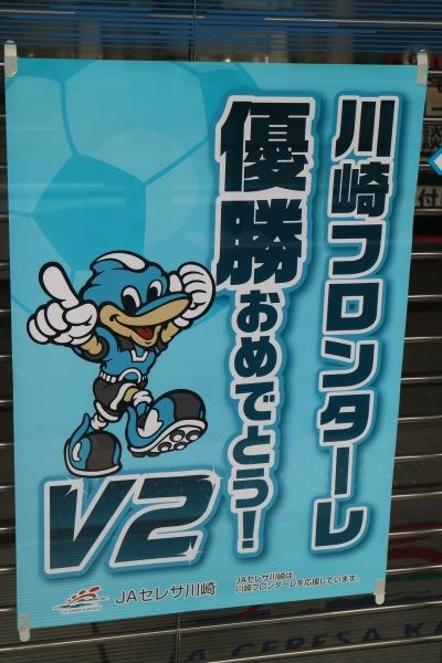 JAセレサ川崎のポスター