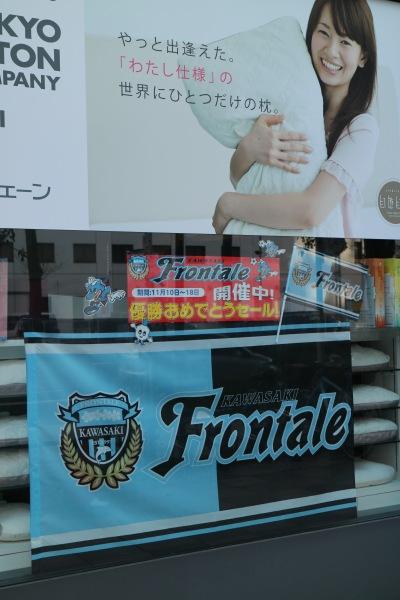 西川チェーンの優勝おめでとうセール
