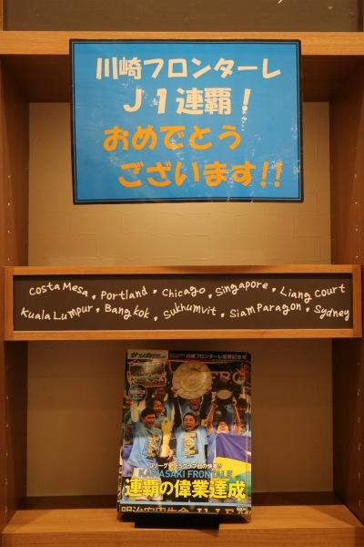 紀伊國屋書店武蔵小杉店