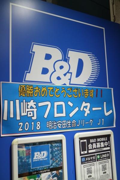 B&Dのメッセージ
