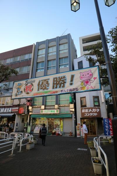 新丸子駅西口の横断幕