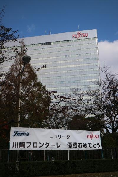 富士通川崎工場の横断幕