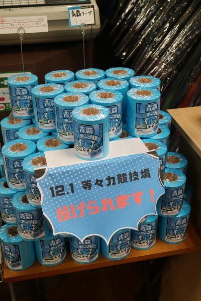 青覇テープの販売