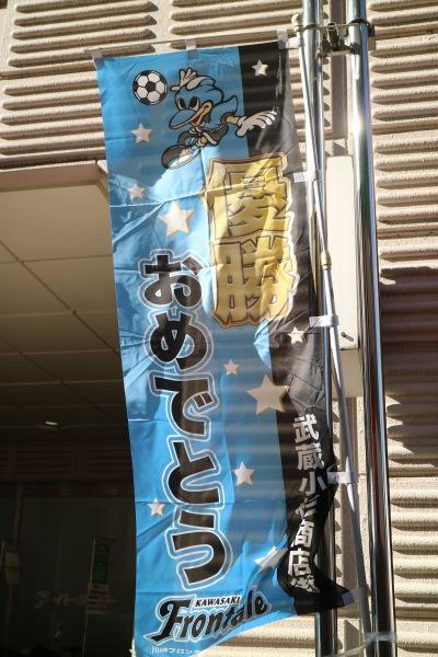 武蔵小杉商店街ののぼり