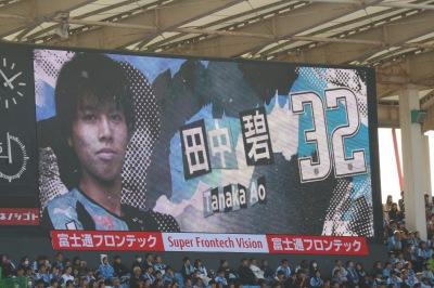 ホーム初スタメンとなった田中碧選手