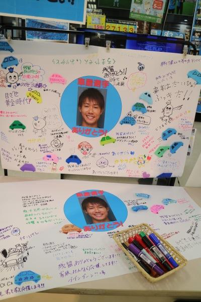 イトーヨーカドー武蔵小杉駅前店の「残留ありがとうメッセージ」