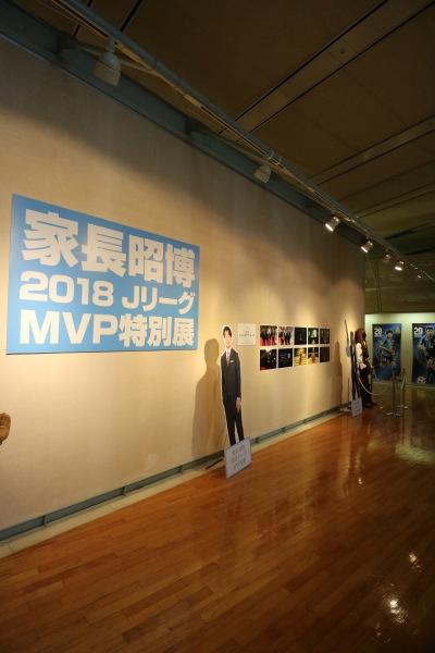 MVP家長昭博選手の一般エリア展示追加
