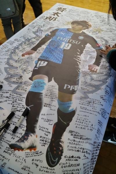 森谷賢太郎選手への寄せ書き