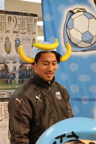 イトーヨーカドー武蔵小杉駅前店のバナナ隊長・家長昭博選手