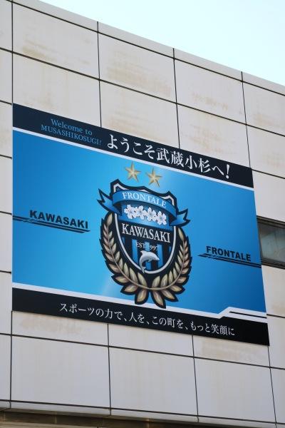 川崎フロンターレのエンブレム