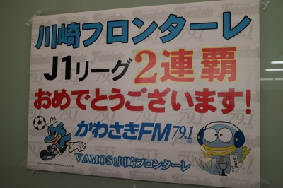 かわさきFMのメッセージ