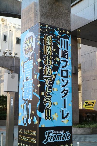 川崎市役所の祝賀メッセージ