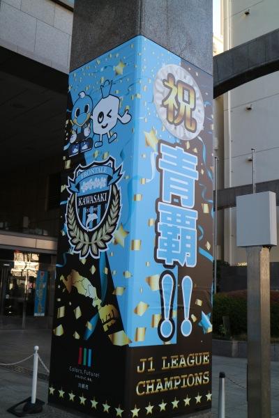 川崎市役所(分庁舎)の祝賀メッセージ
