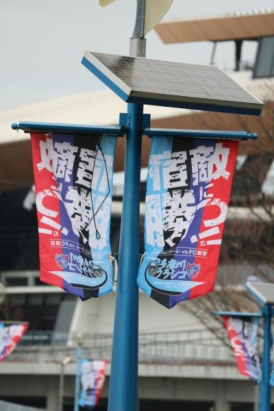 2月23日開幕戦は「多摩川クラシコ」