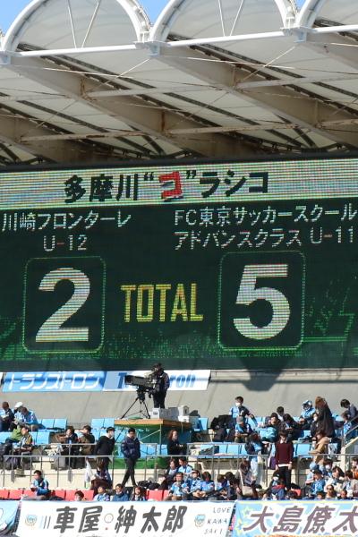 2-5で敗戦