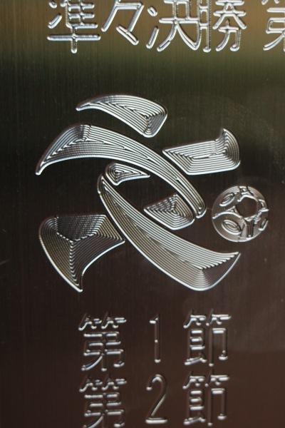 天皇杯のロゴ