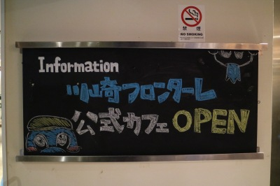川崎フロンターレ公式カフェオープン