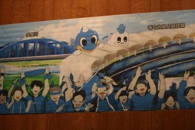 多摩川や等々力陸上競技場の壁画