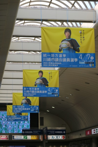 JR川崎駅