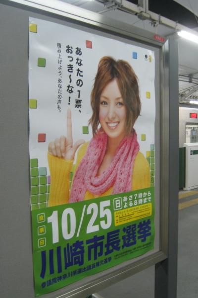 2009年の川崎市長選挙で起用された南明奈さん