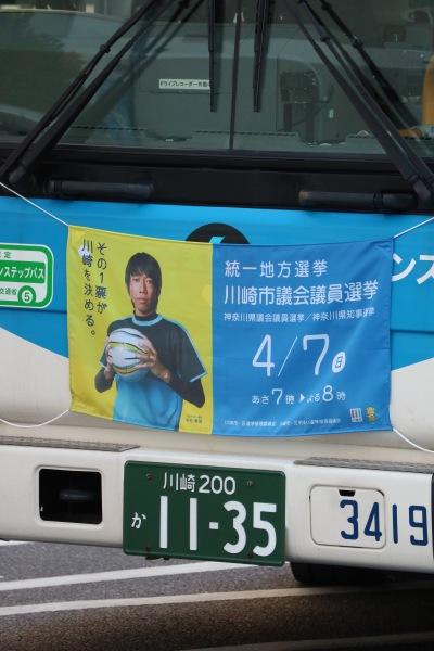 川崎市バスのフロント部分