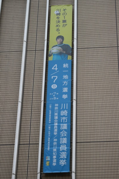 中原区役所の懸垂幕