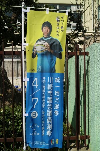 川崎市立今井小学校