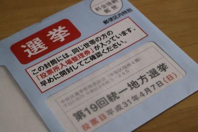 第19回統一地方選挙 投票所入場整理券